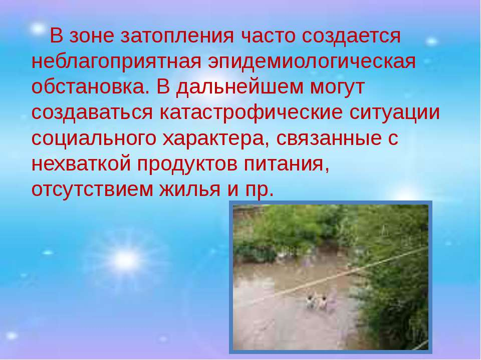 В зоне затопления часто создается неблагопpиятная эпидемиологическая обстанов...
