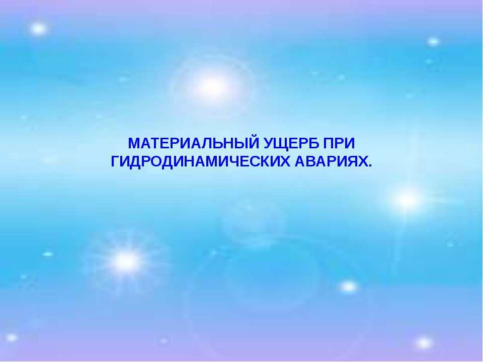 МАТЕРИАЛЬНЫЙ УЩЕРБ ПРИ ГИДРОДИНАМИЧЕСКИХ АВАРИЯХ.