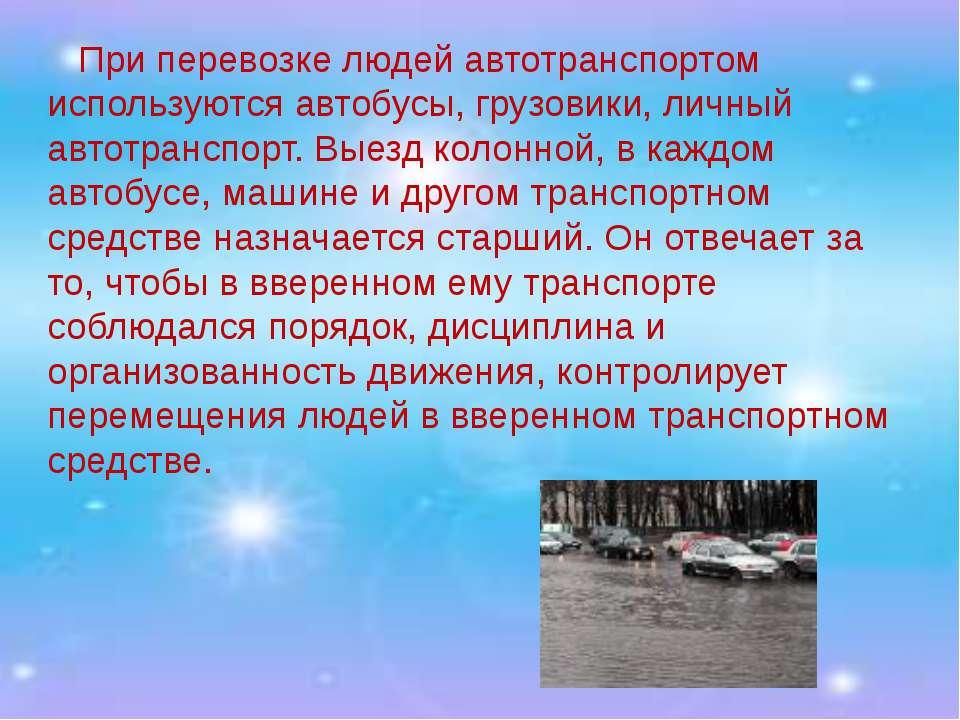 При перевозке людей автотранспортом используются автобусы, грузовики, личный ...