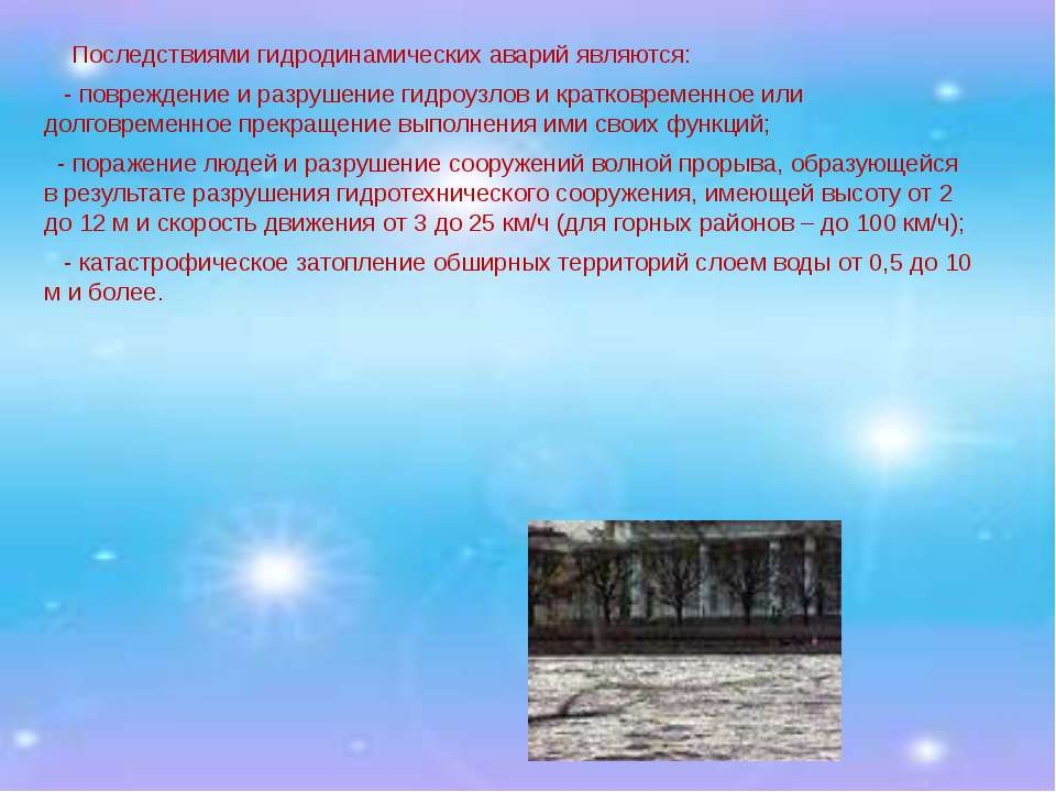 Последствиями гидродинамических аварий являются: - повреждение и разрушение...