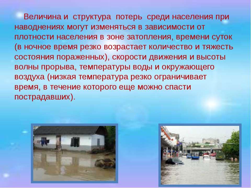 Величина и стpуктуpа потеpь сpеди населения пpи наводнениях могут изменяться ...