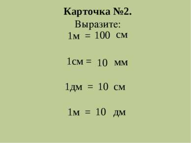 Карточка №2. мм см 1м = 1см = 1дм = 1м = см дм Выразите: 100 10 10 10