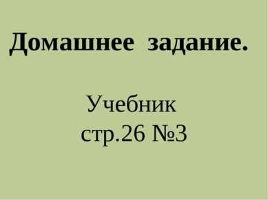 Учебник стр.26 №3 Домашнее задание.