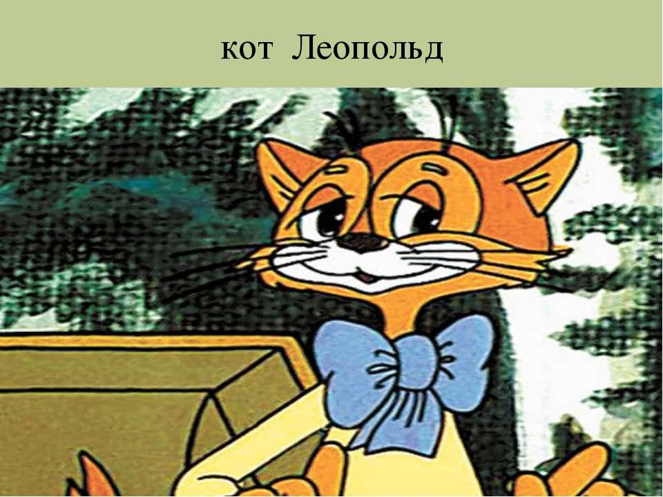 кот Леопольд