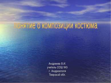 Андреева В.И. учитель СОШ №3 г. Андреаполя Тверской обл.