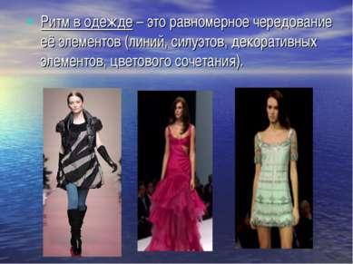 Ритм в одежде – это равномерное чередование её элементов (линий, силуэтов, де...
