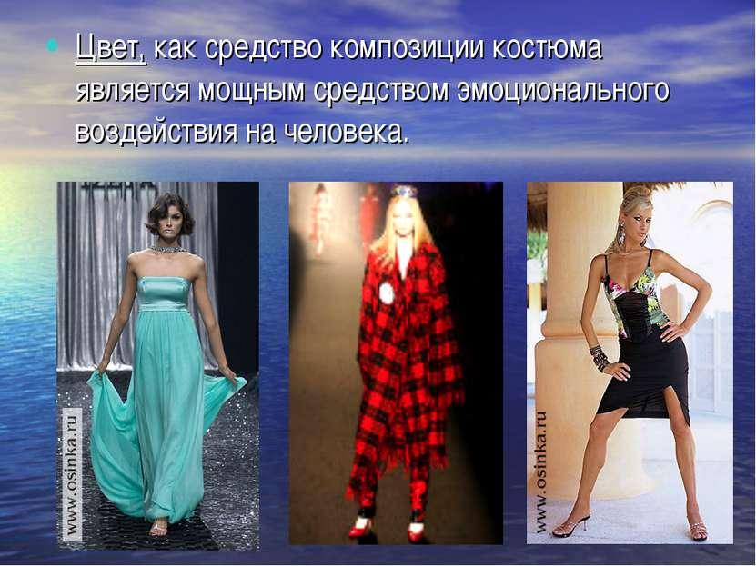 Цвет, как средство композиции костюма является мощным средством эмоциональног...