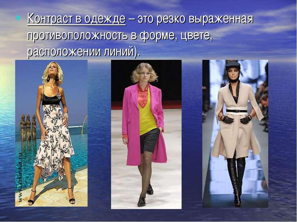 Контраст в одежде – это резко выраженная противоположность в форме, цвете, ра...