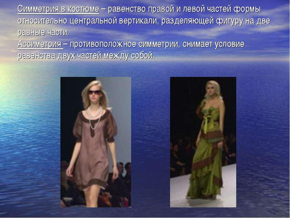 Симметрия в костюме – равенство правой и левой частей формы относительно цент...