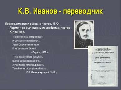 К.В. Иванов - переводчик Переводил стихи русских поэтов. М.Ю. Лермонтов был о...