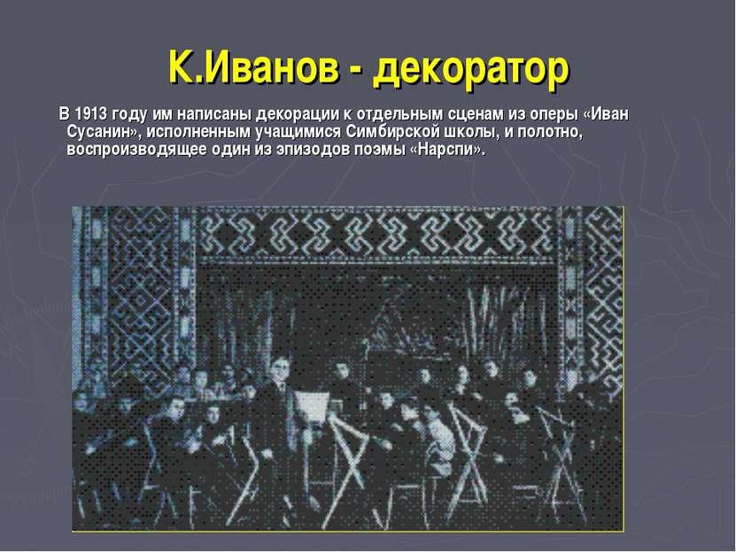 К.Иванов - декоратор В 1913 году им написаны декорации к отдельным сценам из ...