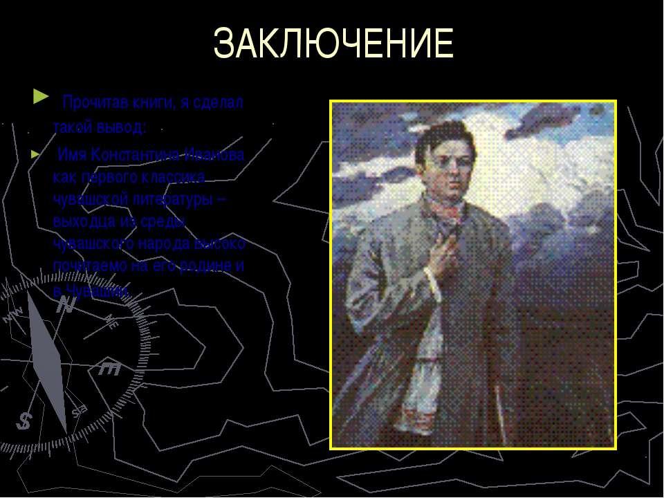 ЗАКЛЮЧЕНИЕ Прочитав книги, я сделал такой вывод: Имя Константина Иванова как ...