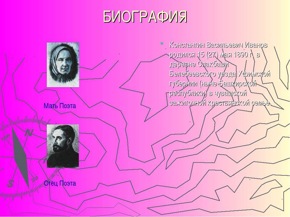 БИОГРАФИЯ Константин Васильевич Иванов родился 15 (27) мая 1890 г. в деревне ...