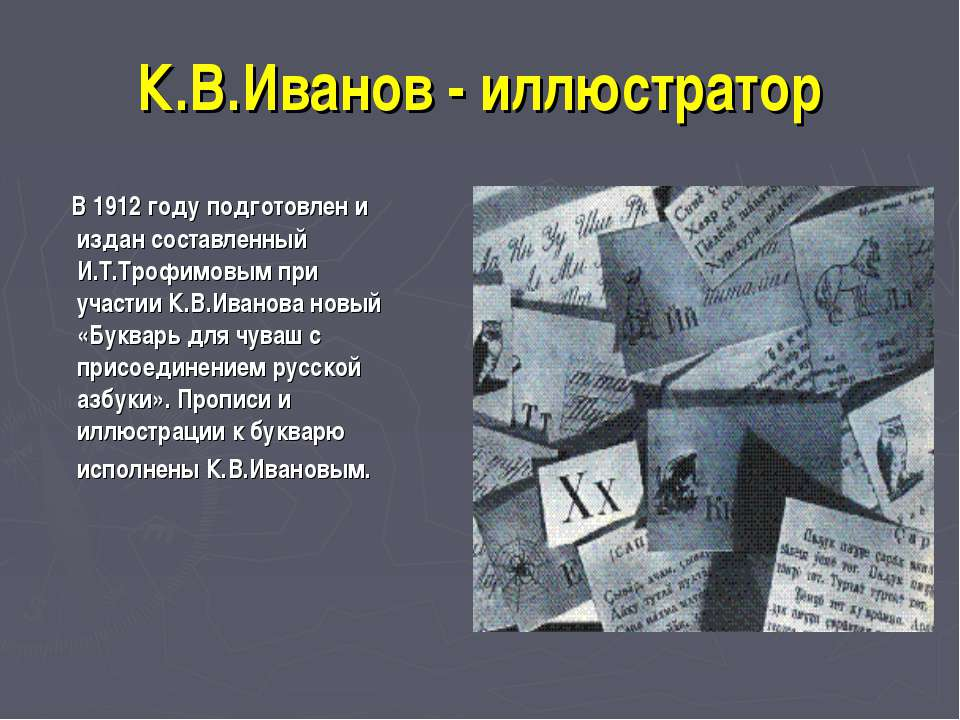 К.В.Иванов - иллюстратор В 1912 году подготовлен и издан составленный И.Т.Тро...