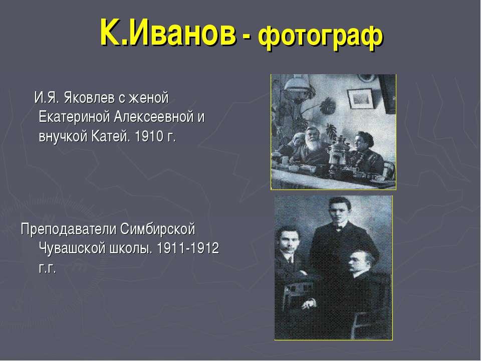 К.Иванов - фотограф И.Я. Яковлев с женой Екатериной Алексеевной и внучкой Кат...