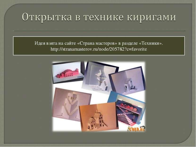 Идея взята на сайте «Страна мастеров» в разделе «Техники». http://stranamaste...