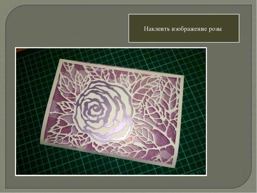 Наклеить изображение розы