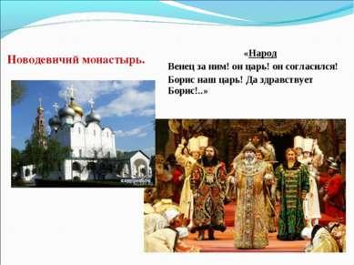 Новодевичий монастырь. «Народ Венец за ним! он царь! он согласился! Борис наш...