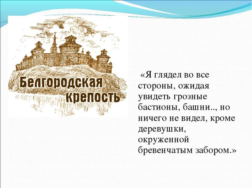 «Я глядел во все стороны, ожидая увидеть грозные бастионы, башни.., но ничего...