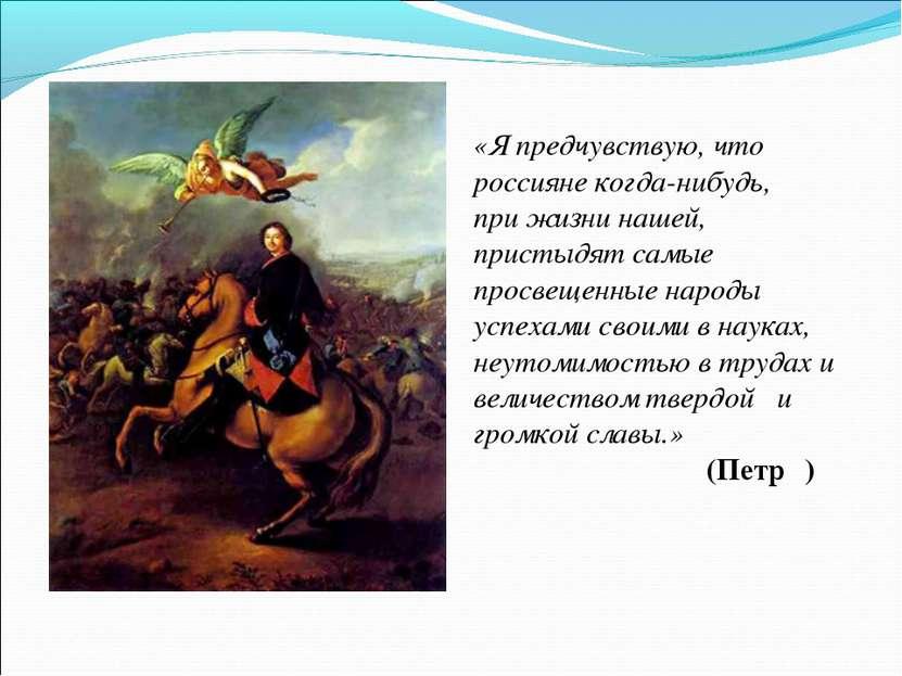 «Я предчувствую, что россияне когда-нибудь, при жизни нашей, пристыдят самые ...