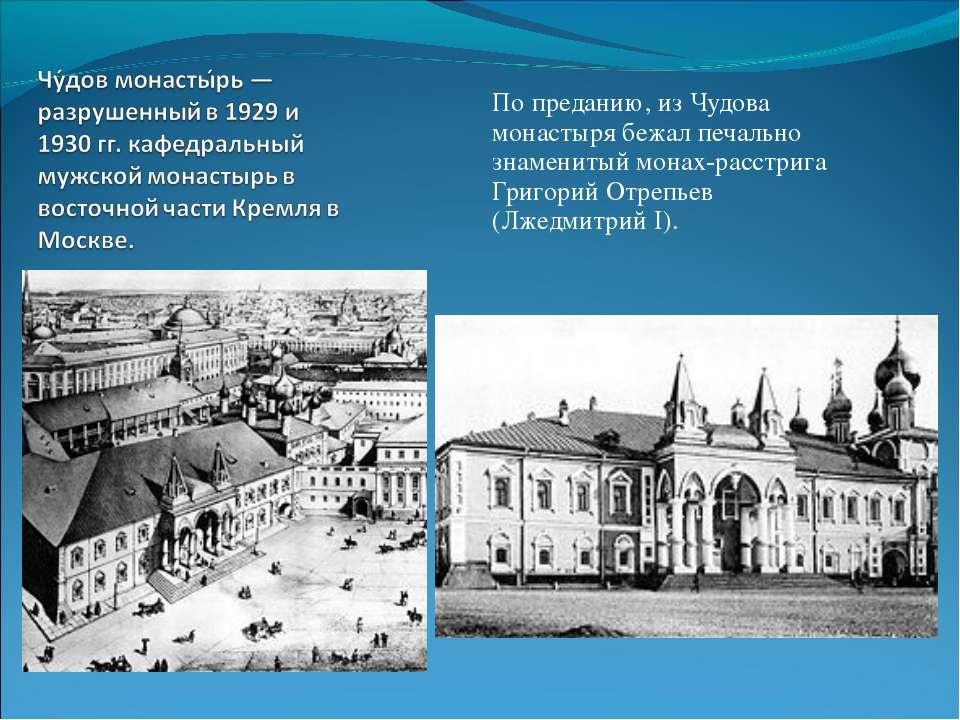 По преданию, из Чудова монастыря бежал печально знаменитый монах-расстрига Гр...