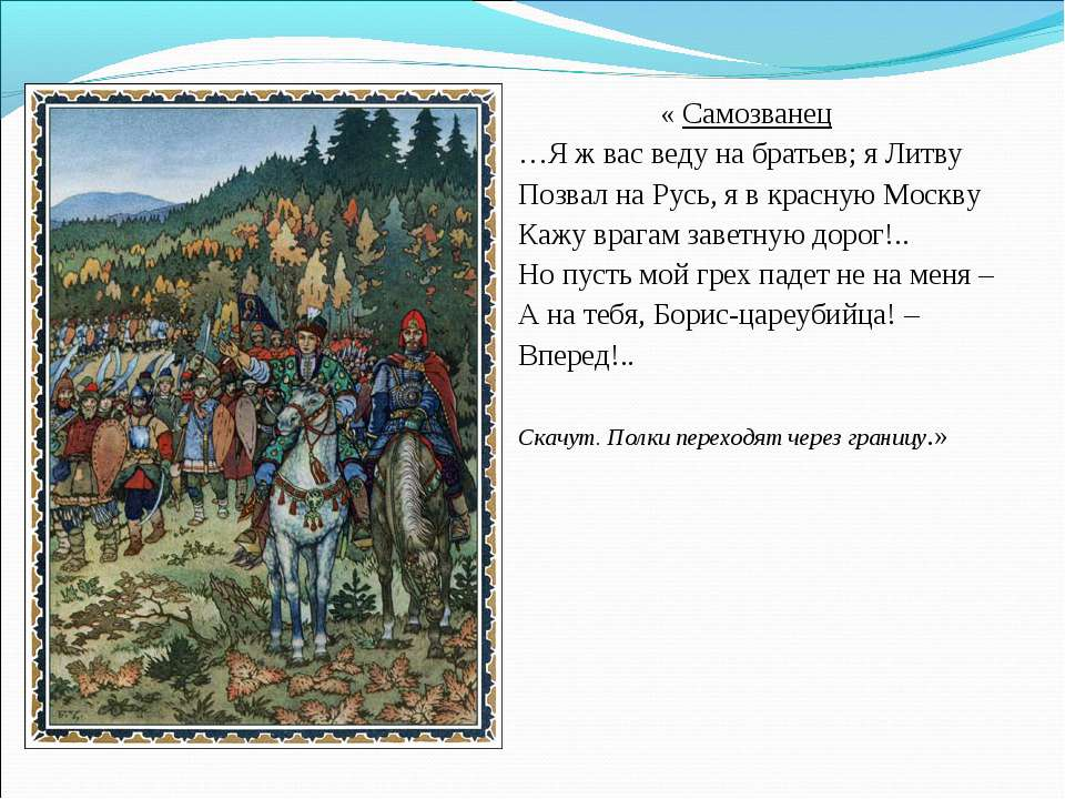 « Самозванец …Я ж вас веду на братьев; я Литву Позвал на Русь, я в красную Мо...