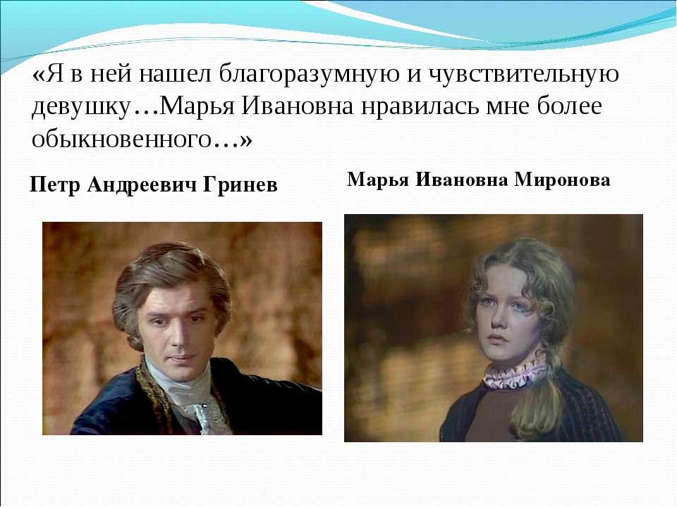 «Я в ней нашел благоразумную и чувствительную девушку…Марья Ивановна нравилас...
