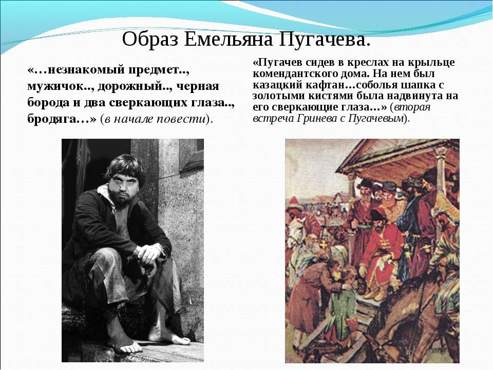 Образ Емельяна Пугачева. «…незнакомый предмет.., мужичок.., дорожный.., черна...