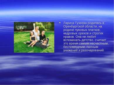 Лариса Гузеева родилась в Оренбургской области, на родине пуховых платков, ке...