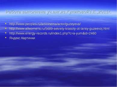 Работа выполнена уч.анг.яз.КуликовойЗ.Е.,2011г. http://www.peoples.ru/art/cin...
