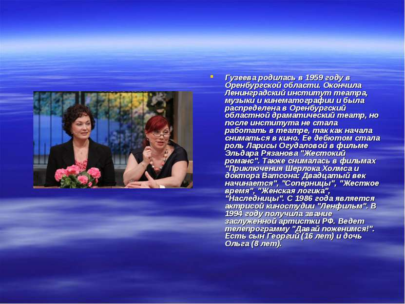 Гузеева родилась в 1959 году в Оренбургской области. Окончила Ленинградский и...