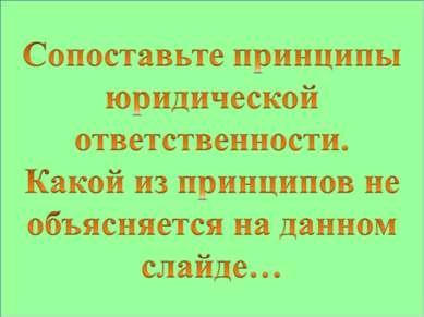 Законность Справедливость Неотвратимость наступления Целесообразность Индивид...