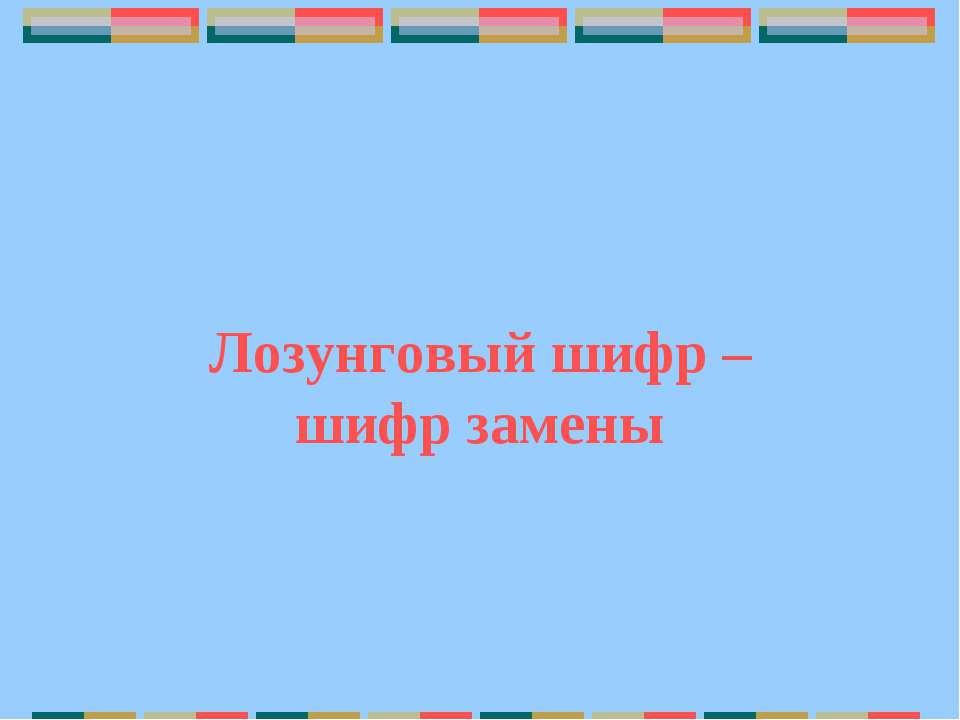 Лозунговый шифр – шифр замены