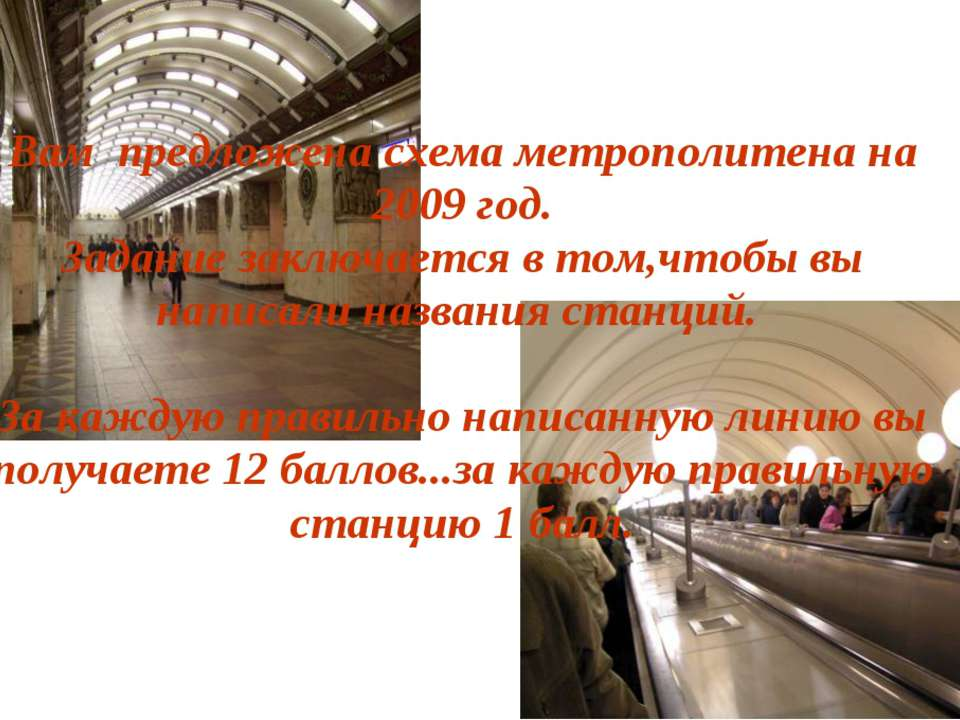 Вам предложена схема метрополитена на 2009 год. Задание заключается в том,что...