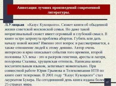 Аннотация лучших произведений современной литературы. . *  Л.Улицкая »Казус ...