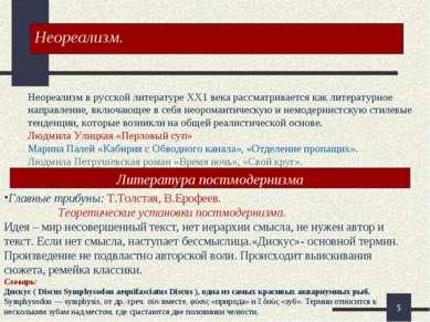 * Неореализм. Неореализм в русской литературе ХХ1 века рассматривается как ли...