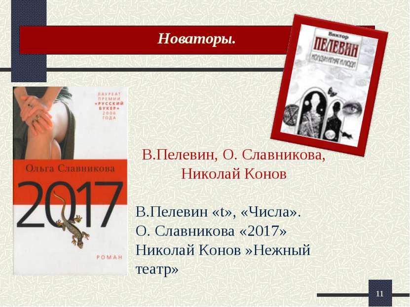 * Новаторы. В.Пелевин, О. Славникова, Николай Конов В.Пелевин «t», «Числа». О...