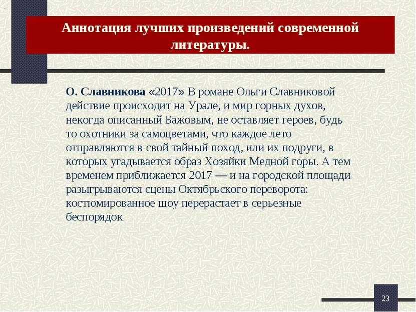 Аннотация лучших произведений современной литературы. . *  О. Славникова «20...