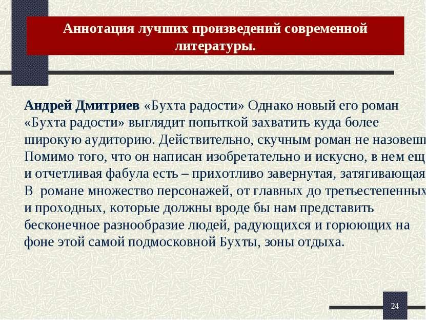 Аннотация лучших произведений современной литературы. . *  Андрей Дмитриев «...