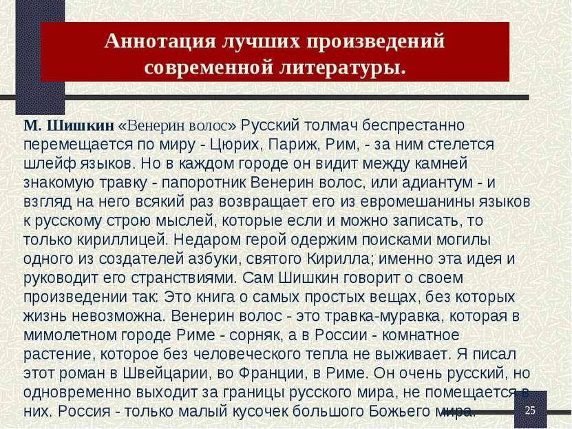 * М. Шишкин «Венерин волос» Русский толмач беспрестанно перемещается по миру ...
