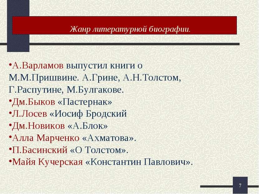 * Жанр литературной биографии. А.Варламов выпустил книги о М.М.Пришвине. А.Гр...