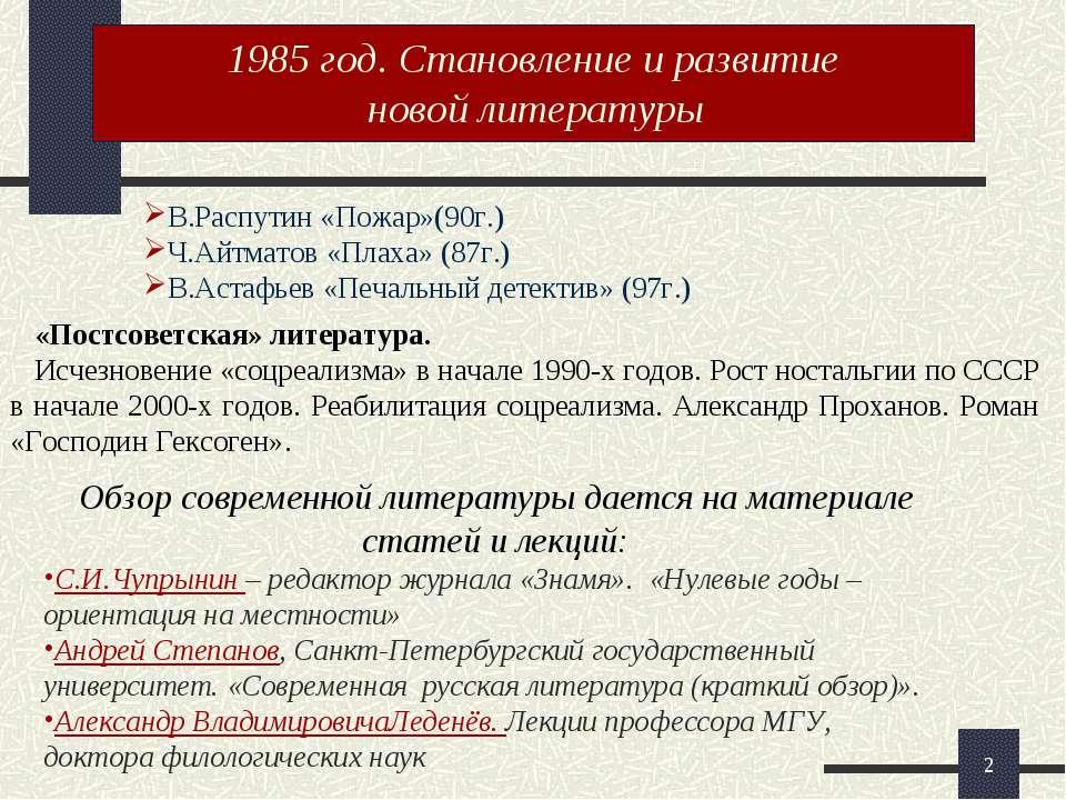 * 1985 год. Становление и развитие новой литературы. В.Распутин «Пожар»(90г.)...