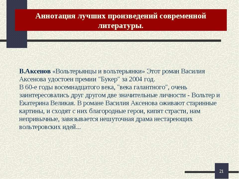 Аннотация лучших произведений современной литературы. . *  В.Аксенов «Вольте...