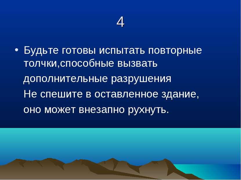 4 Будьте готовы испытать повторные толчки,способные вызвать дополнительные ра...