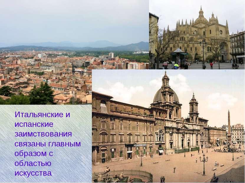 Итальянские и испанские заимствования связаны главным образом с областью иску...