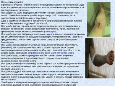 Последствия ушибов В результате ушиба голени в области передневнутренней её п...