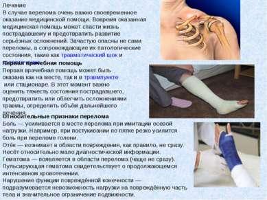 Лечение В случае перелома очень важно своевременное оказание медицинской помо...