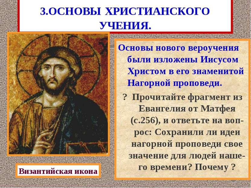 3.ОСНОВЫ ХРИСТИАНСКОГО УЧЕНИЯ. Основы нового вероучения были изложены Иисусом...
