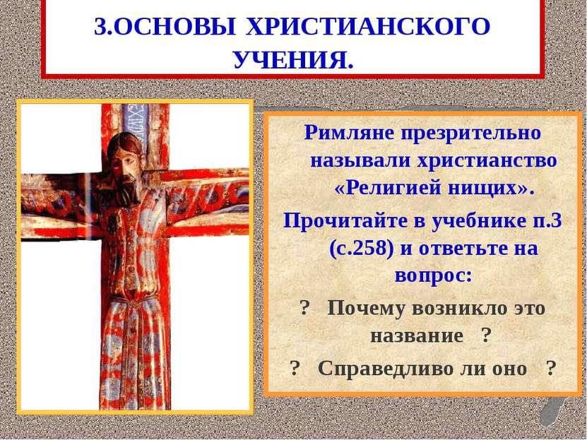 3.ОСНОВЫ ХРИСТИАНСКОГО УЧЕНИЯ. Римляне презрительно называли христианство «Ре...
