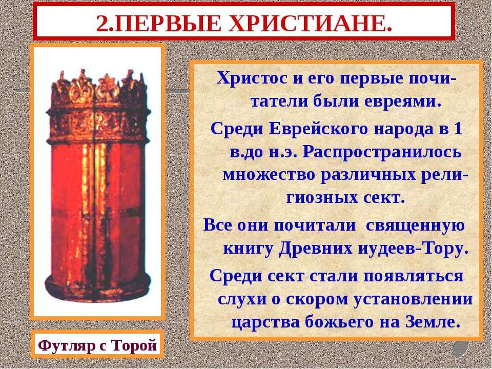 2.ПЕРВЫЕ ХРИСТИАНЕ. Христос и его первые почи-татели были евреями. Среди Евре...